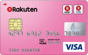 楽天カードのデザイン@ピンク