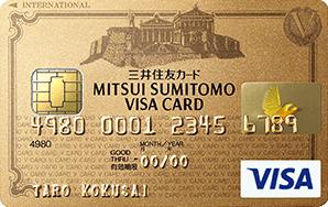ゴールドカードの家族カード@三井住友ゴールドカード