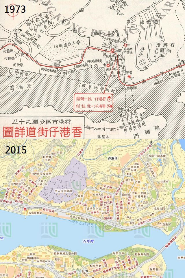 比較-香港仔1973-2015