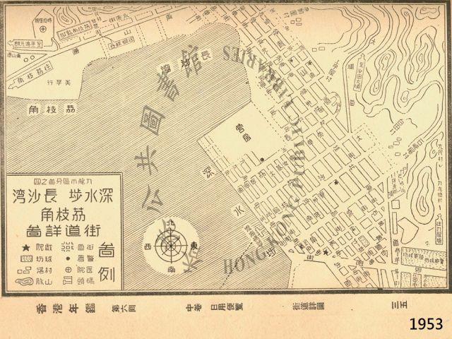 長沙灣1953