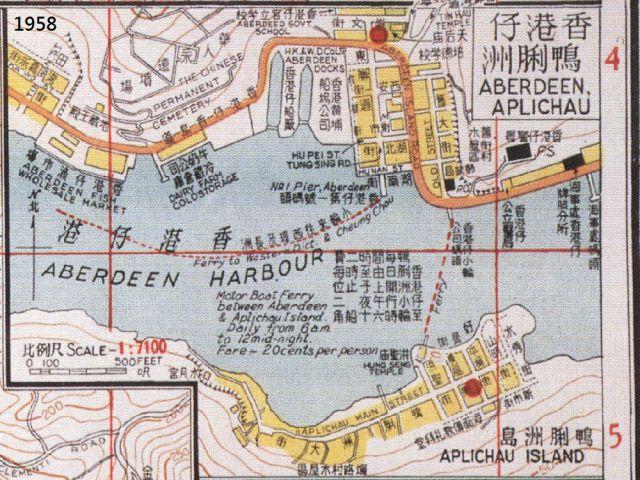 香港仔1958