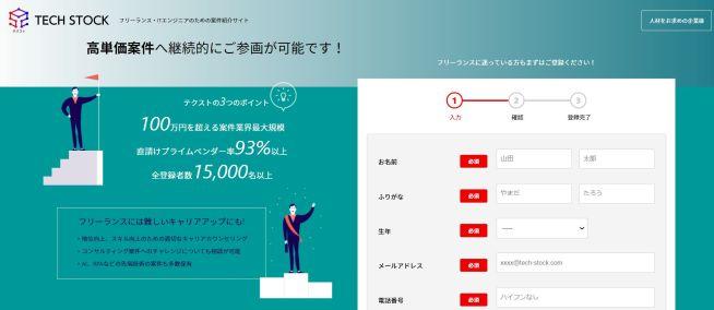 TECH STOCK_トップ画面