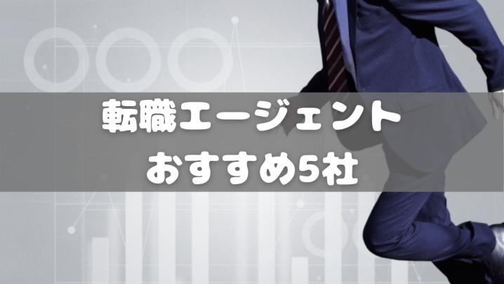 【SAPコンサル】転職エージェントおすすめ5社!