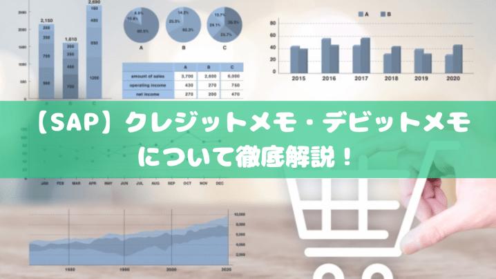 【SAP】クレジットメモ・デビットメモについて徹底解説!