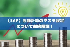 【SAP】原価計算のマスタ設定について徹底解説!