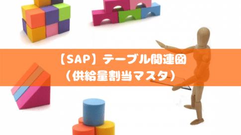 【SAP】テーブル関連図(供給量割当マスタ)