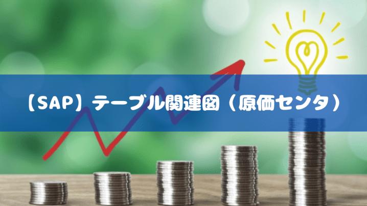 【SAP】テーブル関連図(原価センタ)