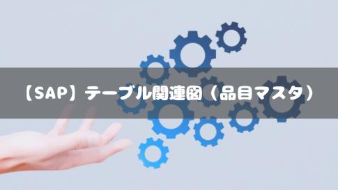 【SAP】テーブル関連図(品目マスタ)