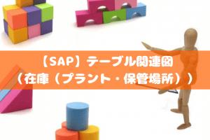 【SAP】テーブル関連図(在庫(プラント・保管場所))