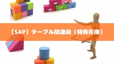 【SAP】テーブル関連図(特殊在庫)