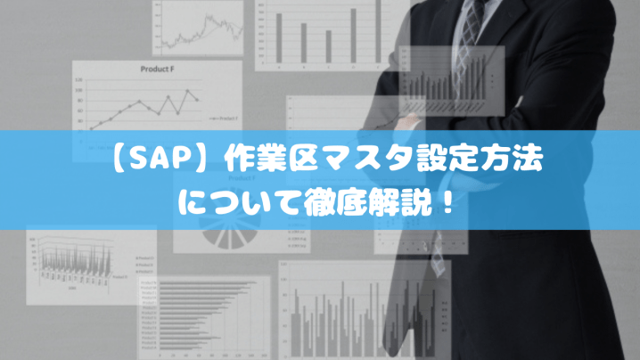 【SAP】作業区マスタ設定方法について徹底解説!