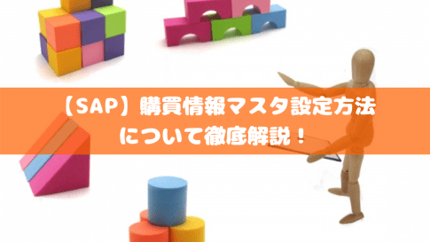 【SAP】購買情報マスタ設定方法について徹底解説!