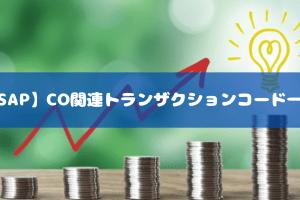 【SAP】CO関連トランザクションコード一覧