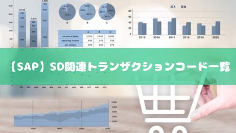 【SAP】SD関連トランザクションコード一覧