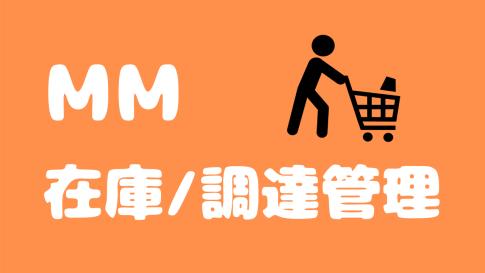 【SAP MM】ノウハウ大全集!