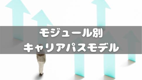 【SAPコンサル】キャリアパスモデルを徹底解説!