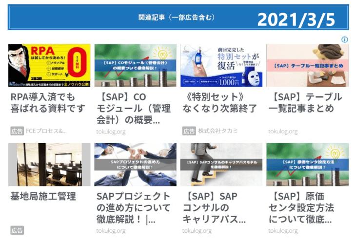 アドセンス広告_20210305