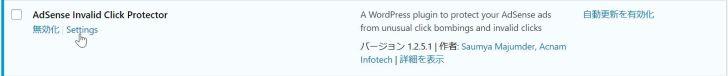 AdSense Invalid Click Protector setting