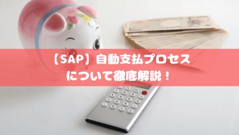【SAP】自動支払プロセスについて徹底解説!