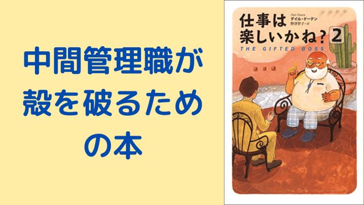 【書評】『仕事は楽しいかね?2』|中間管理職が殻を破るための本