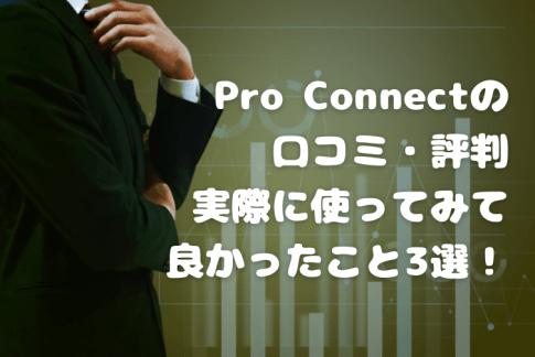 Pro Connectの口コミ・評判【実際に使ってみて良かったこと3選!】