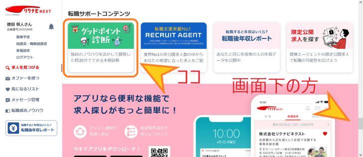 グッドポイント診断の場所_トップ画面.JPG