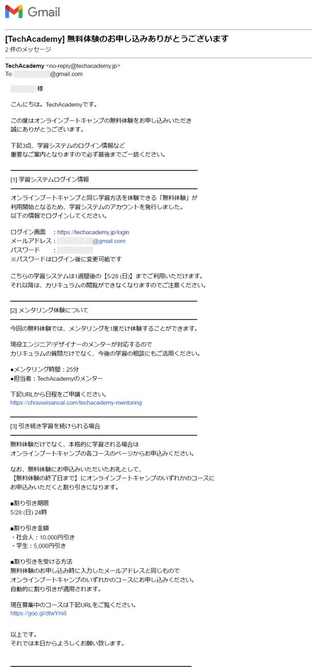 TechAcademy_無料体験メール