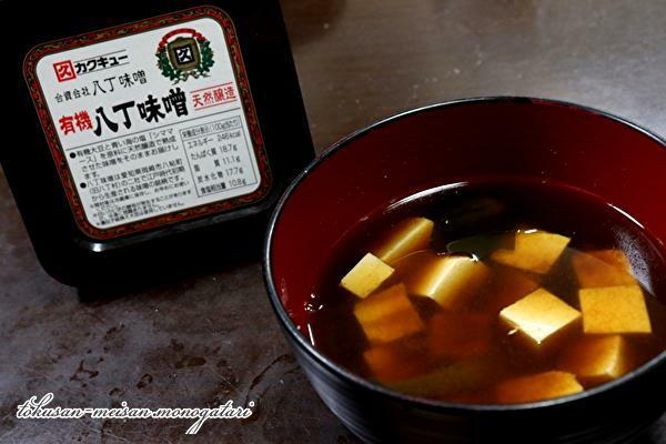 カクキューの有機八丁味噌で作った味噌汁