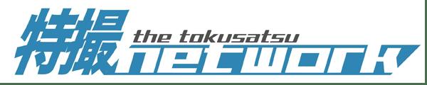 The Tokusatsu Network is Recruiting Forum Moderators