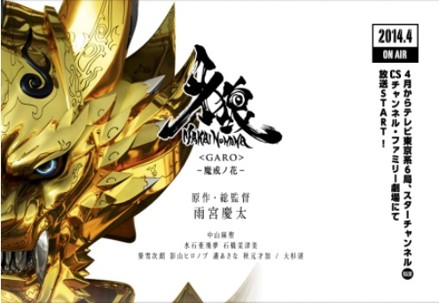 Garo : Makai Flower Plot & Characters Revealed