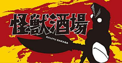 haru_kaijyusakaba