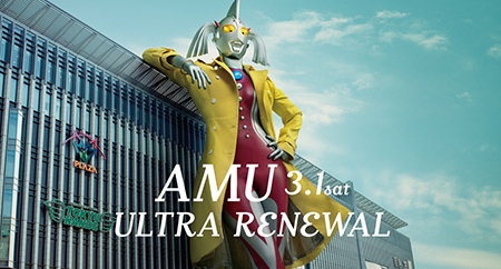 Mother of Ultra Turns Fashionista for AMU Plaza Revival Campaign