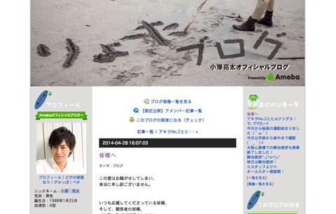Gokaiger Actor, Ryota Ozawa, Confirms Fatherhood in Midst of Dating Rumors