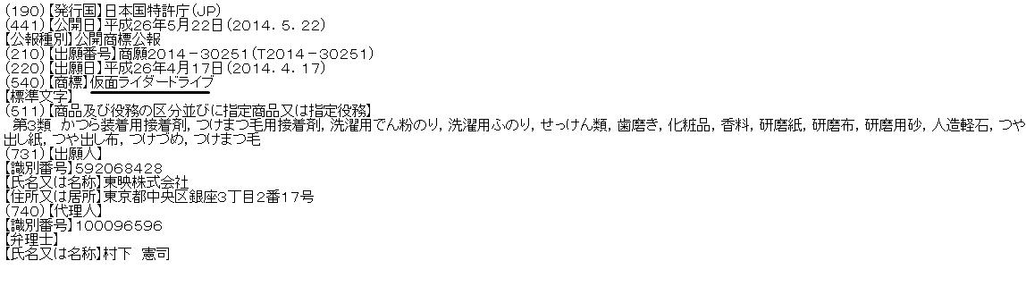 New Kamen Rider Drive Announced