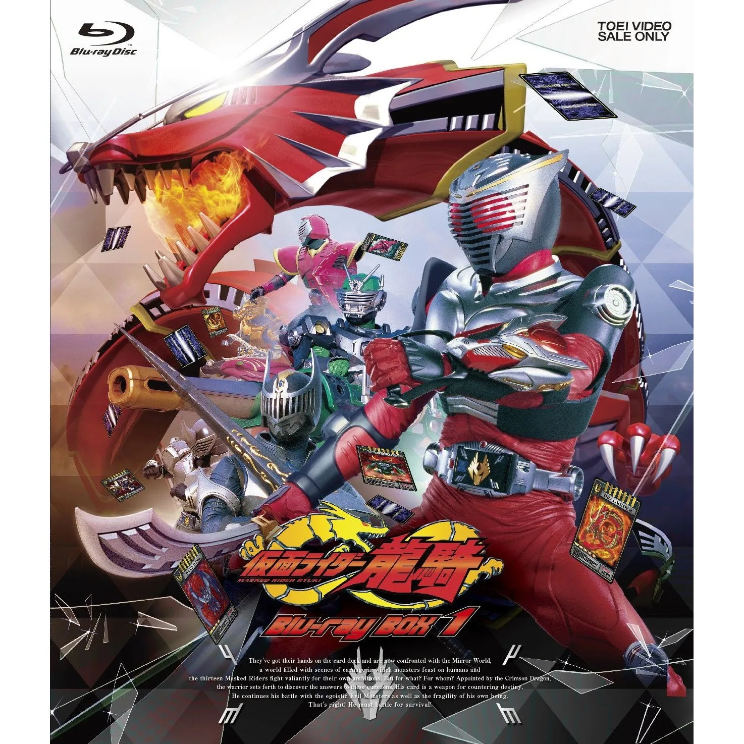 First Images of the Kamen Rider Ryuki Blu-Ray Set