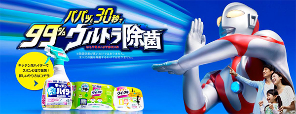 Ultraman Promotes Japanese Cleaning Products