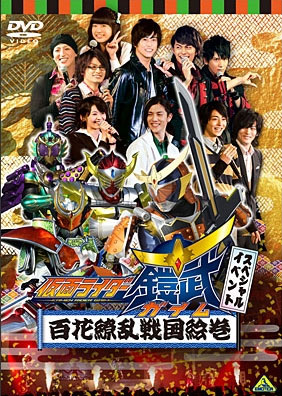 Gaim Live Special Event DVD To Be Released