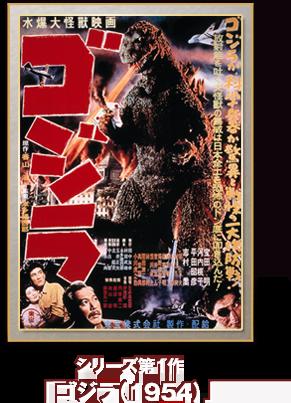 """""""Best of Godzilla"""" Vote Determines Japan's Favorite Godzilla Feature"""