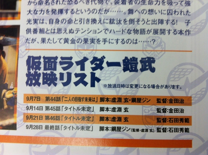 Kamen Rider Gaim to Run for 47 Episodes