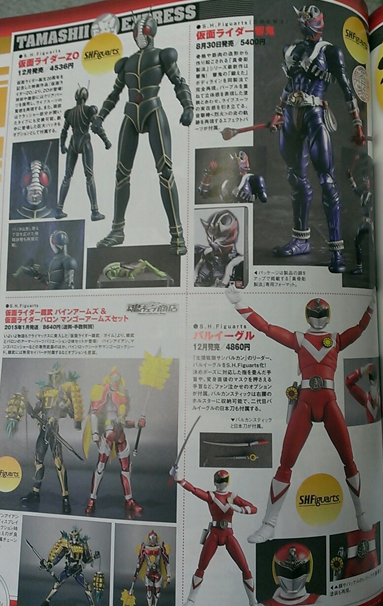 Newest Tamashii Reveals from Figure-Oh
