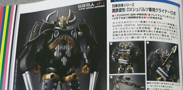 New Photos of Chogokin DX Darkliner Robo