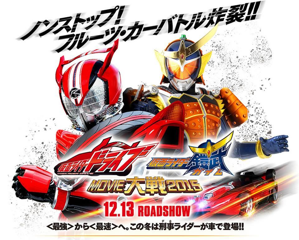 Kamen Rider Gaim and Kamen Rider Drive Movie Announced