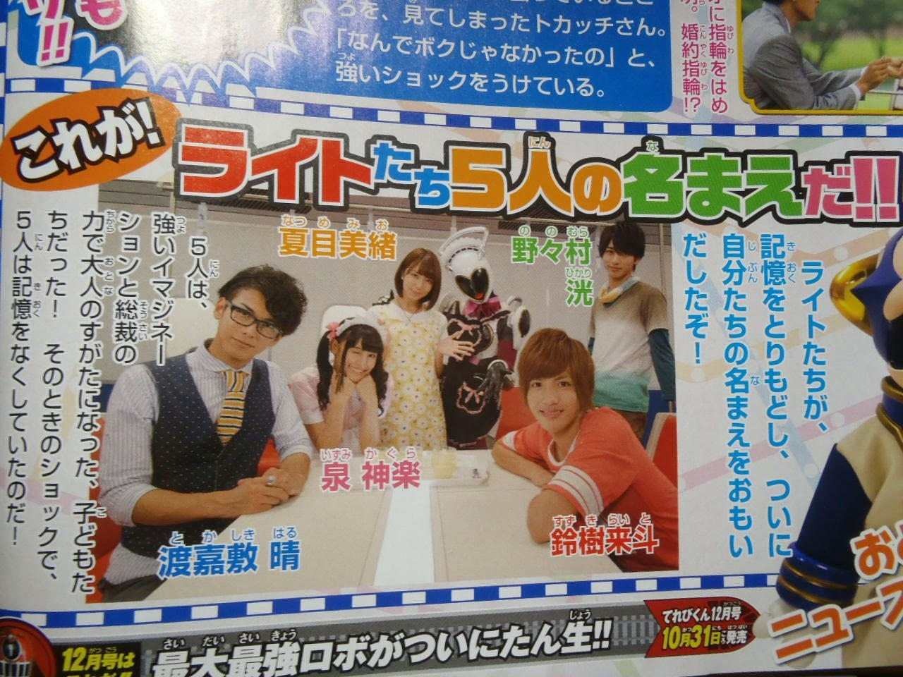 ToQger's Real Names and Rainbow Line President Revealed
