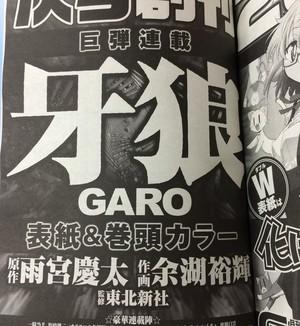 Garo Manga To Start Next Month