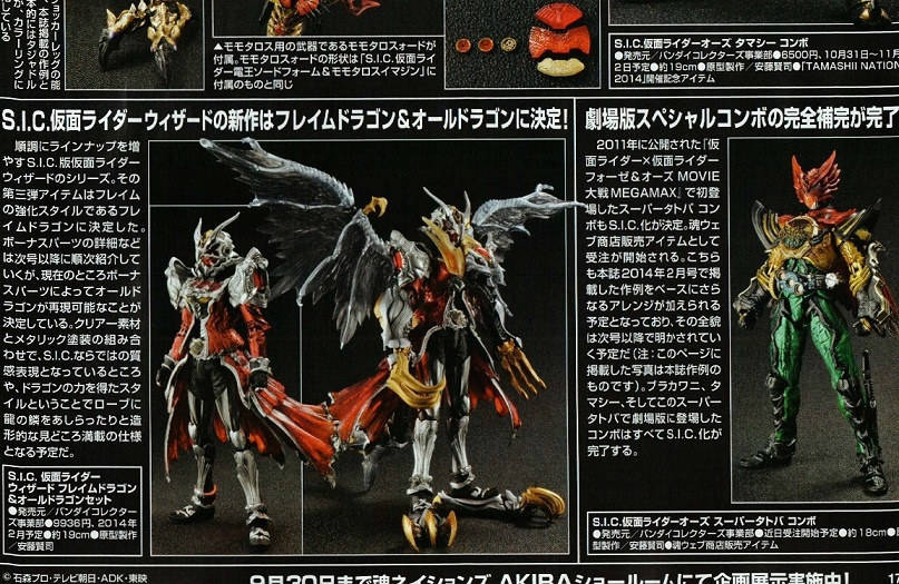 Hobby Japan Reveals S.I.C. Wizard Flame & All Dragon