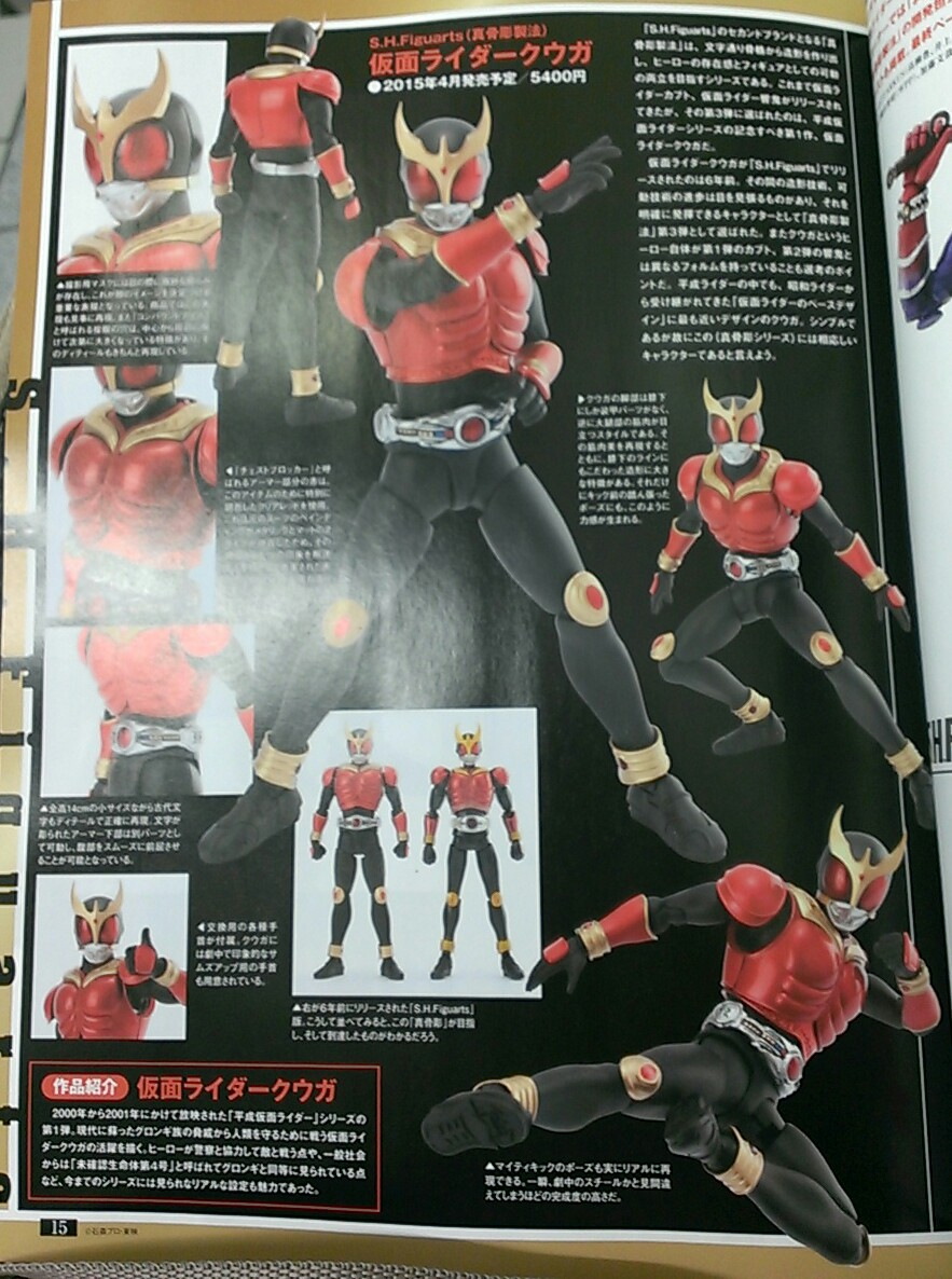 Figure-Oh Issue 201 Reveals Next Tamashii Releases
