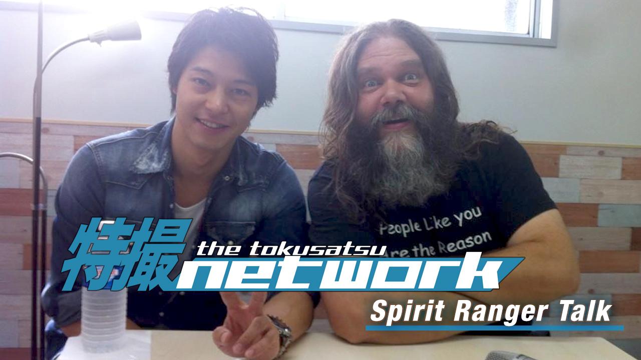 """VIDEO: The Tokusatsu Network's """"Spirit Ranger Talk"""" With Masayuki Deai & Robert Baldwin"""