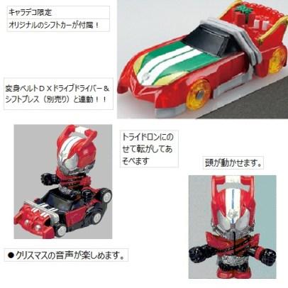 DriveCake2