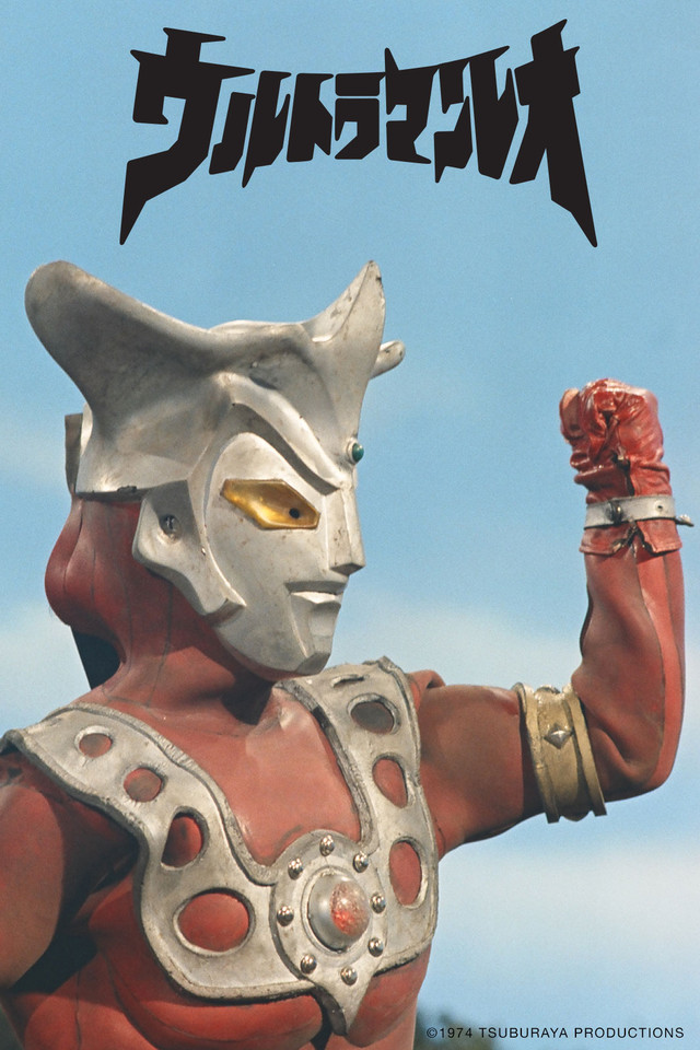 Ultraman Leo Added to Crunchyroll
