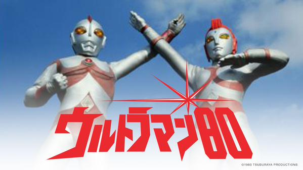 Ultraman 80 Now Streaming on Crunchyroll
